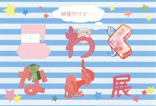 14_08_kowaku_1.jpg