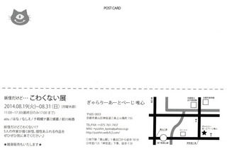 14_08_kowaku_2.jpg