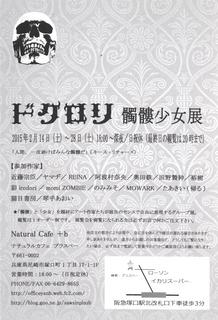 15_02_dokurori_2.jpg