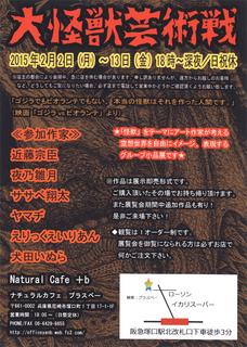 15_02_kaijyu_2.jpg