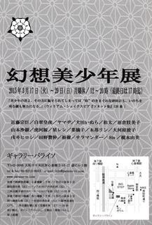 15_03_bisyo-nen_2.jpg
