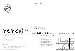 15_03_tekuteku_2.jpg