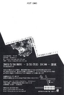15_03_yamadi_2.jpg