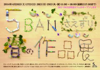 2014haru_web01.jpg